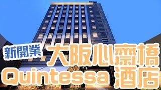 [酒店巡禮] 大阪心齋橋Quintessa 酒店2017年9月開業 ...