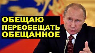 Новые обещания Путина: нужно еще потерпеть. НовостиСВЕРХДЕРЖАВЫ