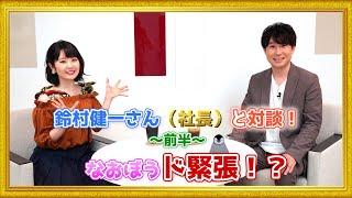 【東山奈央】Nao's History 鈴村健一さんと対談!【#13】