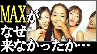 安室奈美恵「ラストステージ」に『MAX』が来なかった理由 登録よろしく...