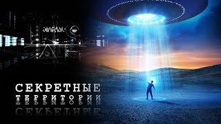 Секретные территории с Игорем Прокопенко. НЛО. Секретные файлы (10.04.2016)