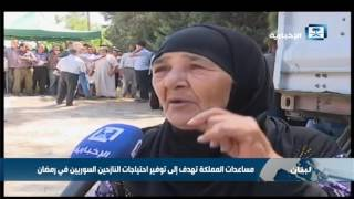 الحملة السعودية توزع مساعدات على النازحين السوريين في دير عمار بالشمال اللبناني