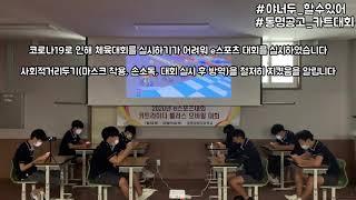 ☆★동명공업고등학교 e-스포츠 대회 (모바일 카트라이더…