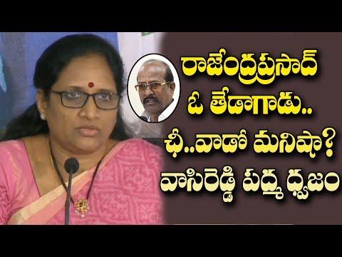 చంద్రబాబు ఇంటి పురాణం విప్పమంటారా?వాసిరెడ్డి వార్నింగ్| Vasireddy Padma Gives Warning to TDP MLC