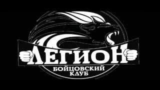 Мотивация к спорту мотивация для тренировок Бойцовский клуб «Легион»