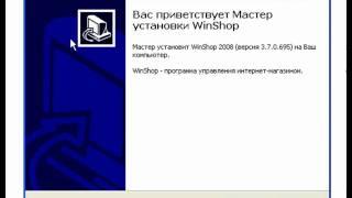 Урок №1 РБ: Установка программы WinShop Site Administrator