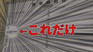 〔七日目①〕日本一終電が早い駅・新十津川から札沼線に乗車!【北海道ほぼ完乗旅行】[60fps]