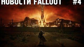 Романтические отношения в Fallout: New Vegas [Fallout News #4/Новости Fallout #4]