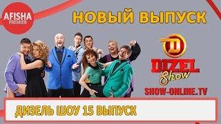 Дизель шоу 15 выпуск анонс (дата выхода)
