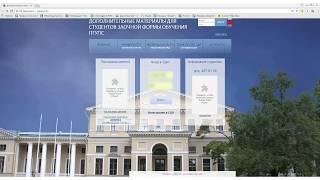 ПГУПС дистанционное обучение через pgups.com/sdo, контрольные, тесты