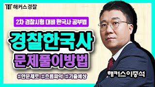 경찰준비 | 2차 경찰공무원시험 대비 경찰한국사 문제풀…