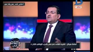 """أسامة هيكل: تشبيه """"دعم مصر"""" بالحزب الوطني كلام فارغ"""
