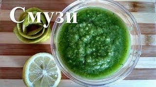 Самый зеленый смузи в мире | Рецепты похудения