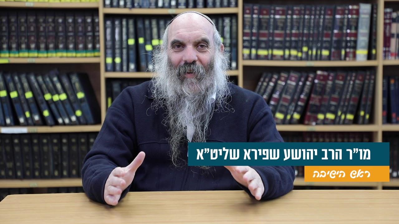"""הרב יהושע שפירא - קמפיין """"ואהבת"""" של ישיבת רמת-גן"""