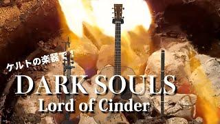 "DARK SOULS ラスボス Gwyn BGM ""Lord of Cinder"" Final Boss [Men's Cap][弾いてみた][めんずきゃっぷのある日]"