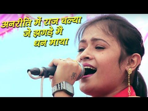 अनरीति में राज चल्या जे झगड़े मै धन माया - Latest Haryanvi Ragni - kalu Dahiya - NDJ Film Official