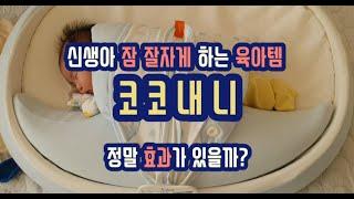 [육아 브이로그] 코코내니vs원목침대 비교후기 / 신생…