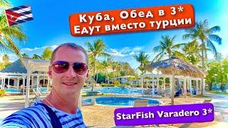 Куба обед в 3*, крабы, бургеры, сюда едут вместо Турции. Бесплатно на пляже. StarFish Varadero Обзор