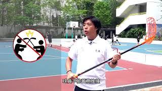 Publication Date: 2018-07-25 | Video Title: 新興運動介紹 -旱地冰球