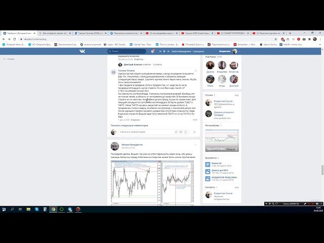 Разбор сделок в вконтакте