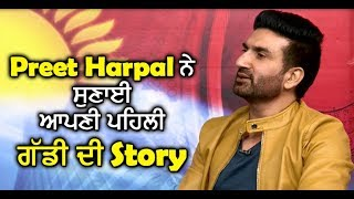 Preet Harpal tells story of his First Car   Dainik Savera
