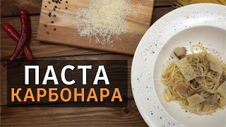 видео Карбонара, пошаговый рецепт приготовления пасты