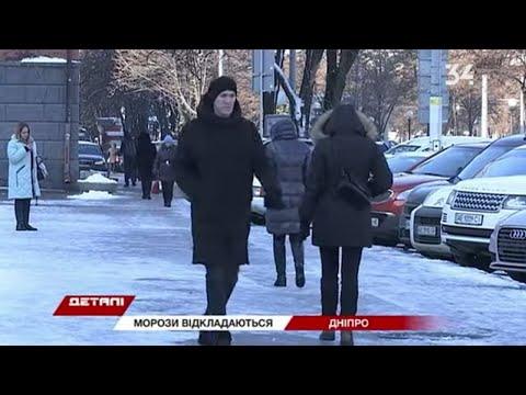 34 телеканал: В Днепре в декабре ожидается потепление