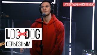 Смотреть клип Loc-Dog - Серьезным