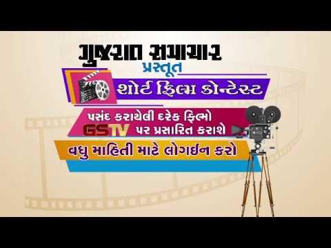 Gujarat Samachar Short Film Contest : Sumbit your film and win prizes