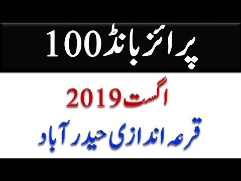 100 Prize Bond August 2019