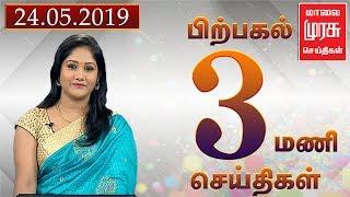 News 3 PM | 3 மணி செய்திகள் | Malaimurasu 24/05/2019