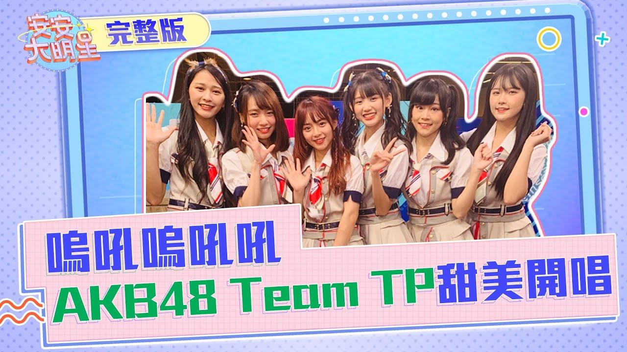 【安安大明星】一起嗚吼嗚吼吼!國民女團AKB48 Team TP甜美開唱