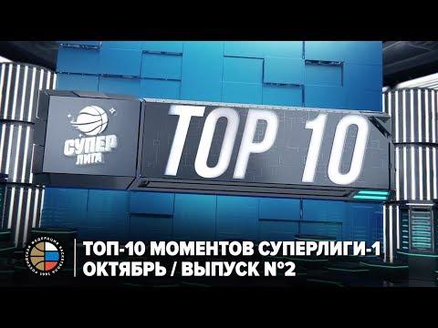 ТОП-10 моментов Суперлиги-1 / Октябрь / Выпуск №2