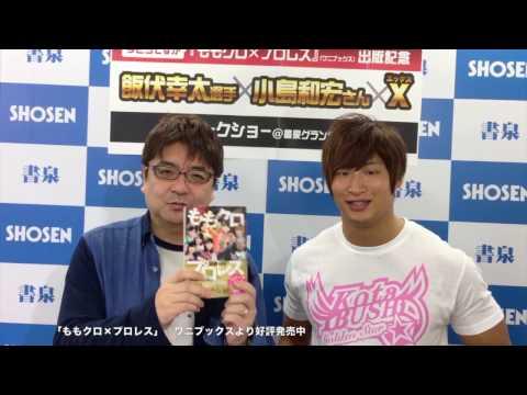 『ももクロ×プロレス』(ワニブックス)の発売記念イベントを、著者の小島和宏さんと飯伏幸太選手をお迎えして2017年4月15日に書泉グランデで...