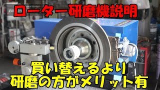 ローター研磨 説明 動画