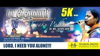 Neerea Enaku Pothum   Pr. Sam Alister   Ft. Jacinth David   Nadathuvaar Vol-1   Tamil Christian Song