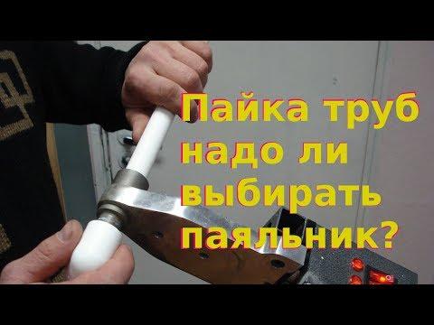Пайка пластиковых труб, как выбрать паяльник для пайки пластиковых труб
