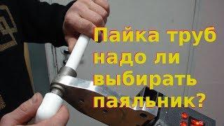 видео Аппарат для сварки пластиковых труб - как пользоваться и какой лучше выбрать