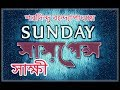 Download Video Sunday Suspense | Sakkhi | By Sharadindu Bandyopadhyay | NO ADD MP4,  Mp3,  Flv, 3GP & WebM gratis