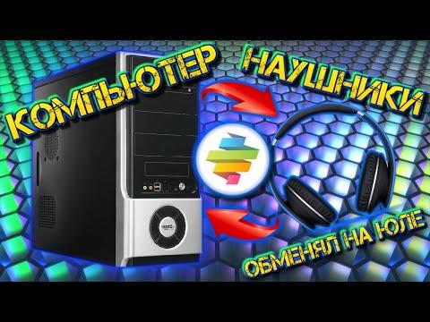 Компьютер с ЮЛЫ за 1000 рублей обменял на наушники