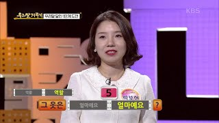 [우리말 달인 문제] 박보현 도전자의 명예 우리말 달인 도전! [우리말 겨루기] 20201019