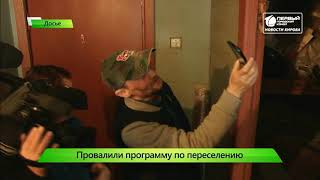 Программу по переселению сорвали  Новости Кирова 22 02 2019