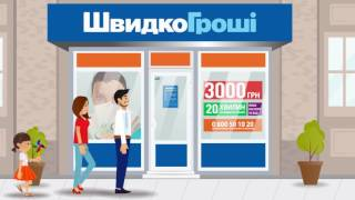 Швидко Гроші - быстрые кредиты наличными. Рекламный ролик - Family.(Швидко Гроші - быстрые кредиты наличными., 2016-08-11T10:38:15.000Z)
