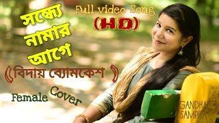 Shondhye Namar Age | Biday Byomkesh | Abir | Sohini l Ishan l Female Cover | Gandhari Sampita | 2018