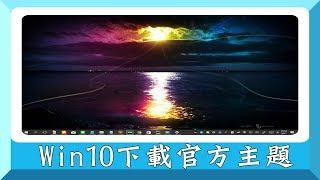 Win10│Windows10下載官方主題