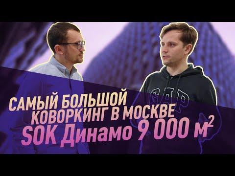 Битва коворкингов. SOK Динамо - самый большой коворкинг в Москве площадью 9 000 м2