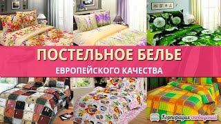 видео Постельное белье, постельное белье, постельное белье хлопок цена, магазин постельного бель
