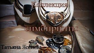 коллекция с симбирцитами, ноябрь 2019