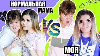 НОРМАЛЬНАЯ МАМА И МОЯ МАМА !