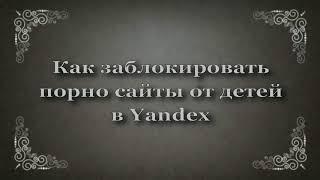 Как заблокировать порно от детей в Google и Yandex